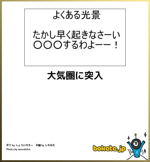 bokete, おもしろ, まとめ, ボケて, 爆笑, 画像1482
