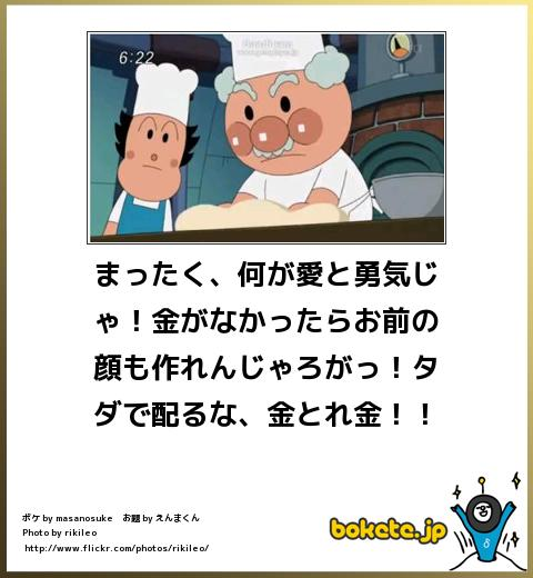 bokete, おもしろ, まとめ, ボケて, 爆笑, 画像1485