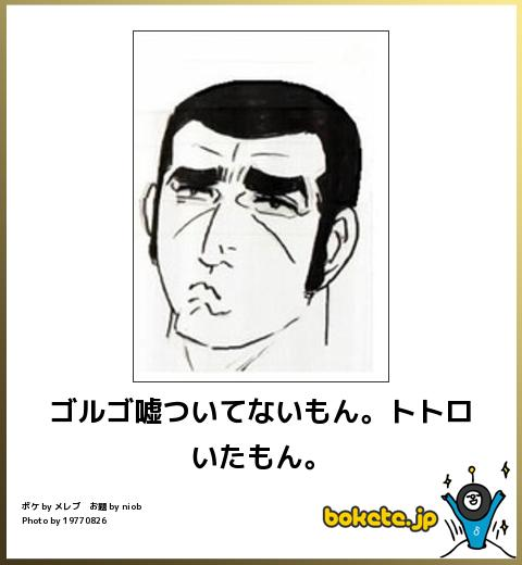 bokete, おもしろ, まとめ, ボケて, 爆笑, 画像1503