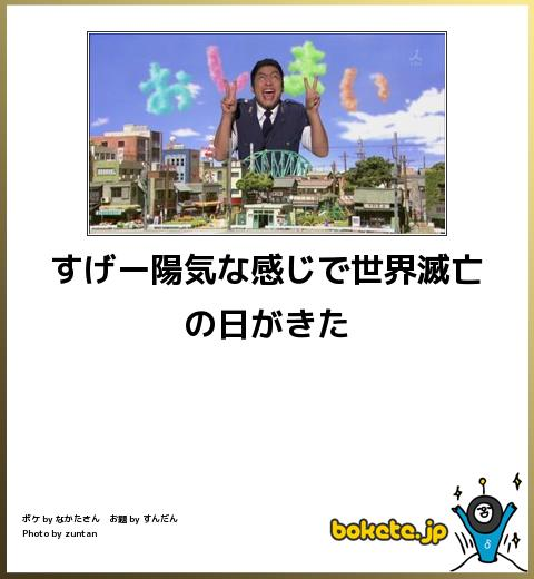 bokete, おもしろ, まとめ, ボケて, 爆笑, 画像1505