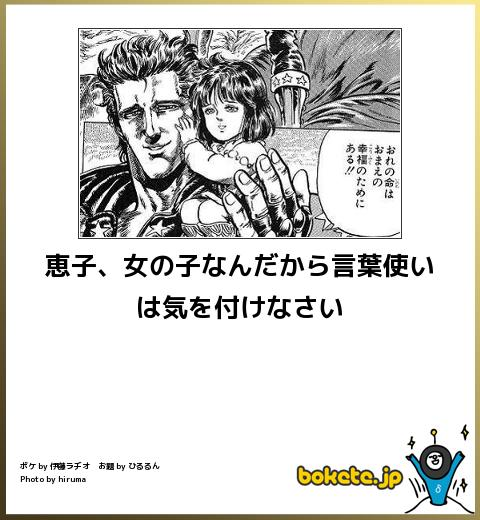 bokete, おもしろ, まとめ, ボケて, 爆笑, 画像1511