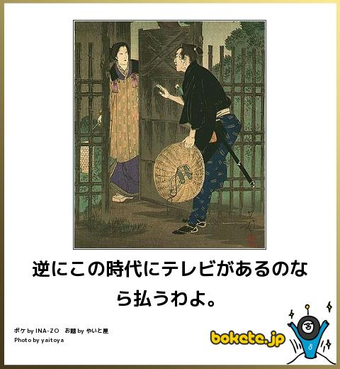 bokete, おもしろ, まとめ, ボケて, 爆笑, 画像1512