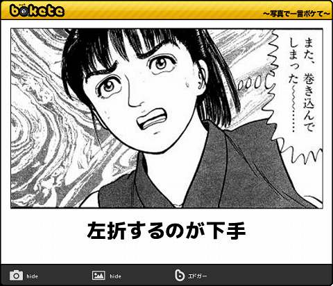 bokete, おもしろ, まとめ, ボケて, 爆笑, 画像1518