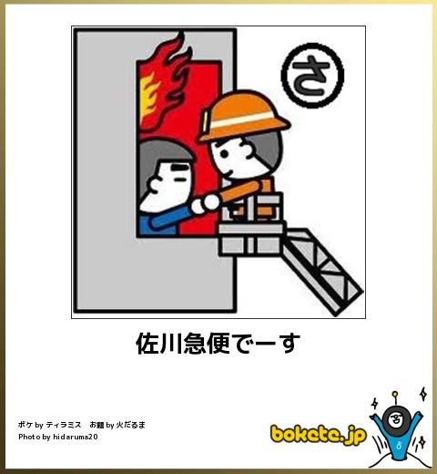 bokete, おもしろ, まとめ, ボケて, 爆笑, 画像1528