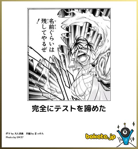 bokete, おもしろ, まとめ, ボケて, 爆笑, 画像1545