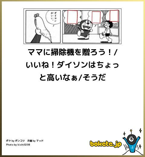 bokete, おもしろ, まとめ, ボケて, 爆笑, 画像1548