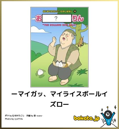 bokete, おもしろ, まとめ, ボケて, 爆笑, 画像1555