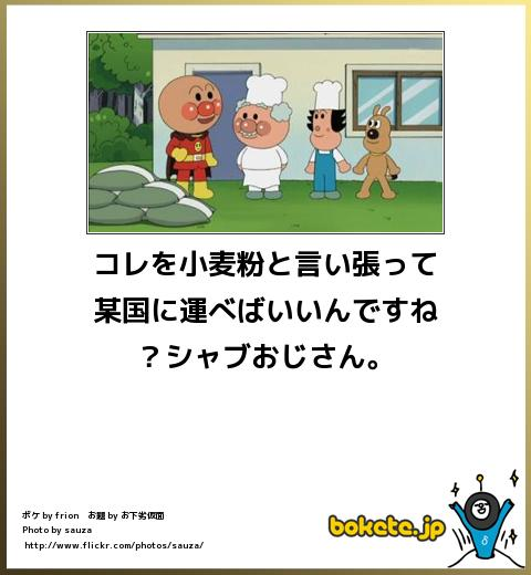 bokete, おもしろ, まとめ, ボケて, 爆笑, 画像1558