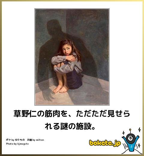 bokete, おもしろ, まとめ, ボケて, 爆笑, 画像1560