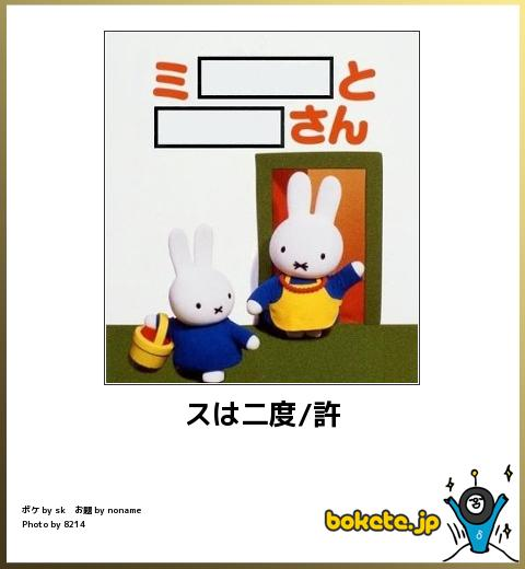 bokete, おもしろ, まとめ, ボケて, 爆笑, 画像1561