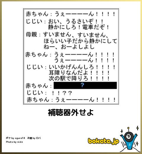 bokete, おもしろ, まとめ, ボケて, 爆笑, 画像1575