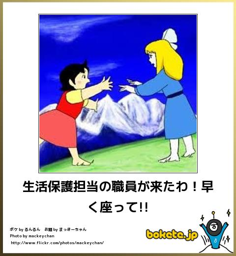 bokete, おもしろ, まとめ, ボケて, 爆笑, 画像1576