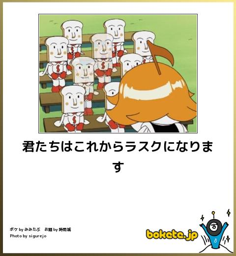 bokete, おもしろ, まとめ, ボケて, 爆笑, 画像1580
