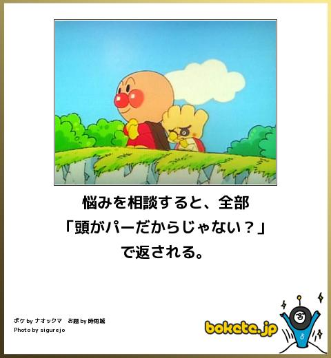 bokete, おもしろ, まとめ, ボケて, 爆笑, 画像1582