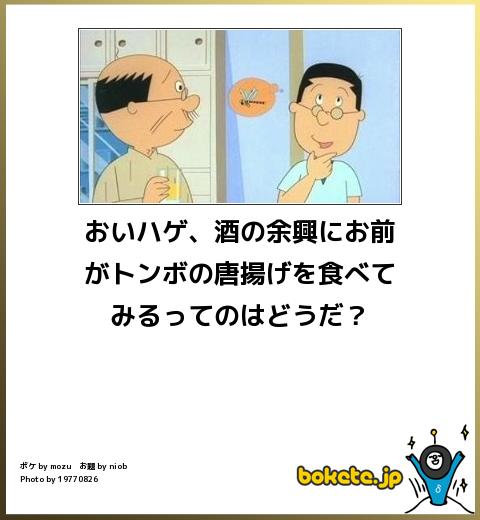 bokete, おもしろ, まとめ, ボケて, 爆笑, 画像1583