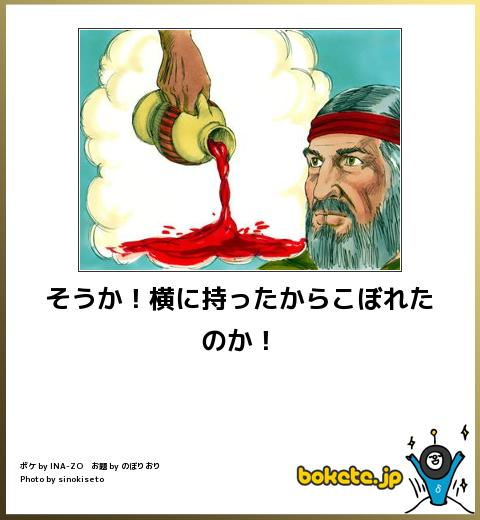 bokete, おもしろ, まとめ, ボケて, 爆笑, 画像1586