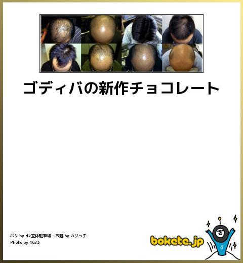 bokete, おもしろ, まとめ, ボケて, 爆笑, 画像1588