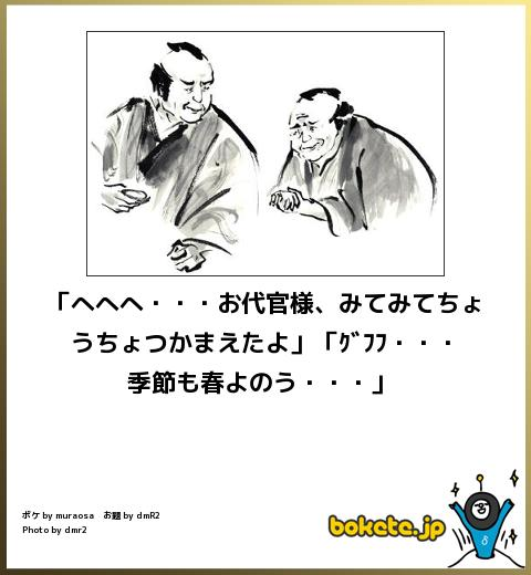 bokete, おもしろ, まとめ, ボケて, 爆笑, 画像1668