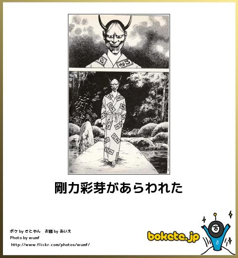 bokete, おもしろ, まとめ, ボケて, 爆笑, 画像1676