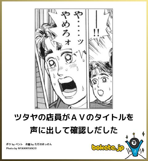 bokete, おもしろ, まとめ, ボケて, 爆笑, 画像1677