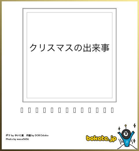 bokete, おもしろ, まとめ, ボケて, 爆笑, 画像1679