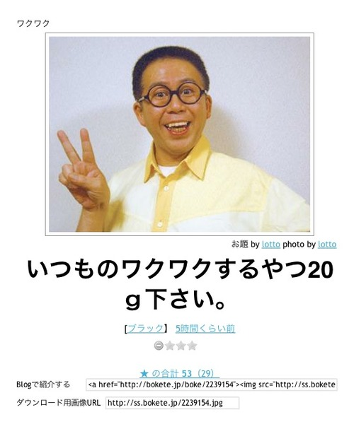 bokete, おもしろ, まとめ, ボケて, 爆笑, 画像1682