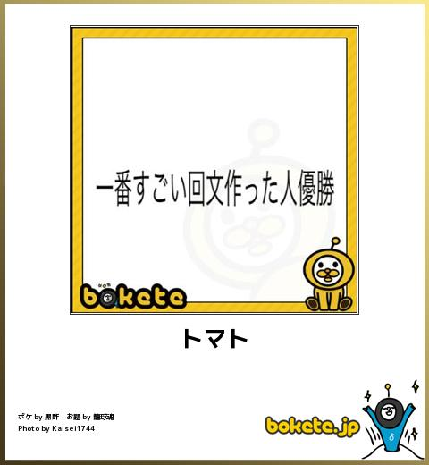 bokete, おもしろ, まとめ, ボケて, 爆笑, 画像1802