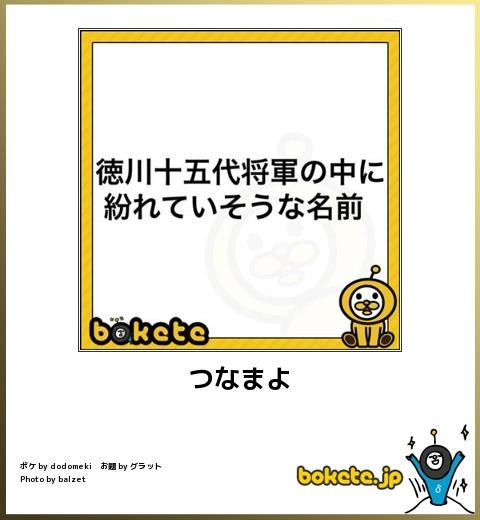 bokete, おもしろ, まとめ, ボケて, 爆笑, 画像1808