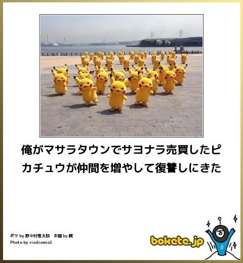 bokete, おもしろ, まとめ, ボケて, 爆笑, 画像1810