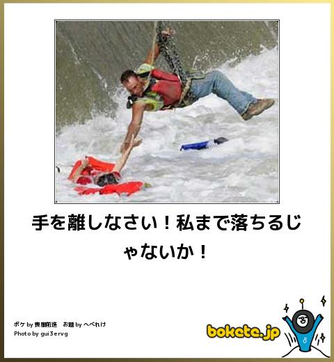 bokete, おもしろ, まとめ, ボケて, 爆笑, 画像1815