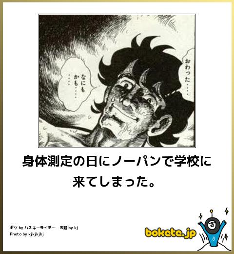 bokete, おもしろ, まとめ, ボケて, 爆笑, 画像1817