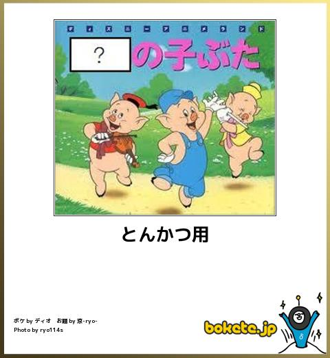 bokete, おもしろ, まとめ, ボケて, 爆笑, 画像1821