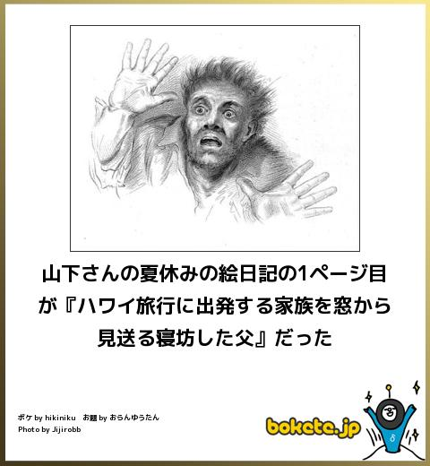 bokete, おもしろ, まとめ, ボケて, 爆笑, 画像1831
