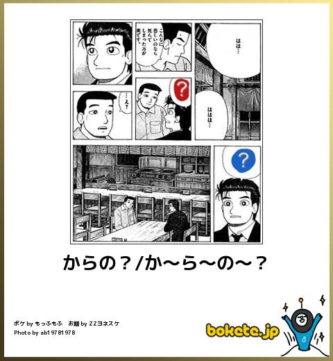 bokete, おもしろ, まとめ, ボケて, 爆笑, 画像1833