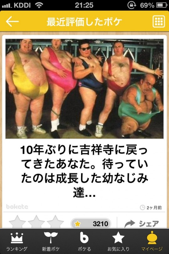 bokete, おもしろ, まとめ, ボケて, 爆笑, 画像1839