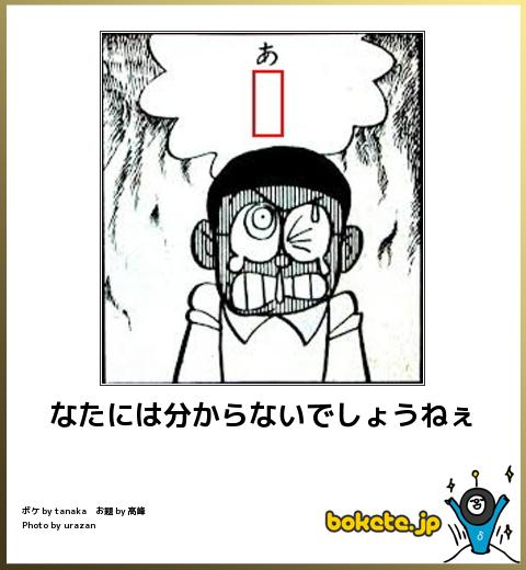 bokete, おもしろ, まとめ, ボケて, 爆笑, 画像1844