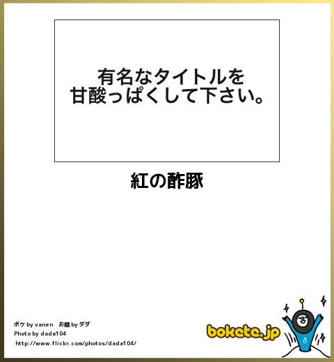 bokete, おもしろ, まとめ, ボケて, 爆笑, 画像1845