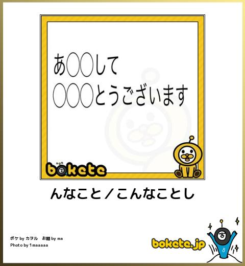 bokete, おもしろ, まとめ, ボケて, 爆笑, 画像1855