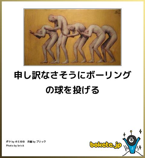 bokete, おもしろ, まとめ, ボケて, 爆笑, 画像1863