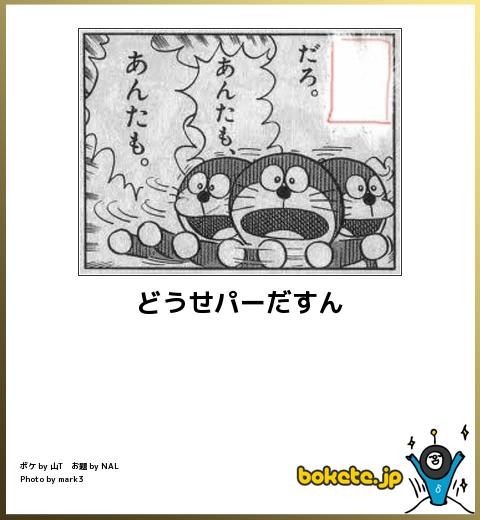 bokete, おもしろ, まとめ, ボケて, 爆笑, 画像1875