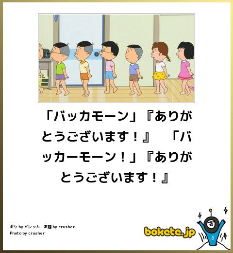 bokete, おもしろ, まとめ, ボケて, 爆笑, 画像1890