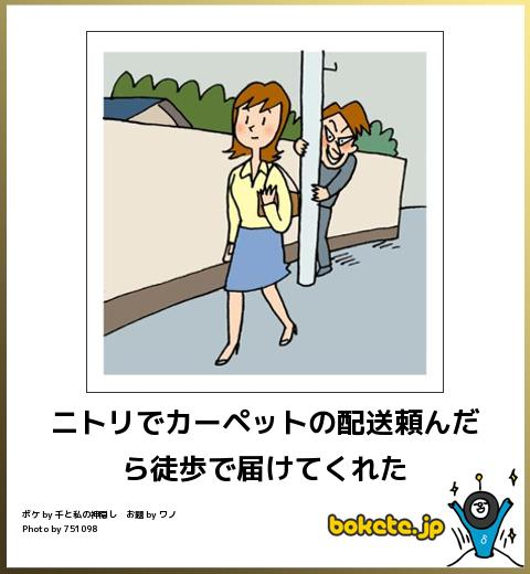 bokete, おもしろ, まとめ, ボケて, 爆笑, 画像2065
