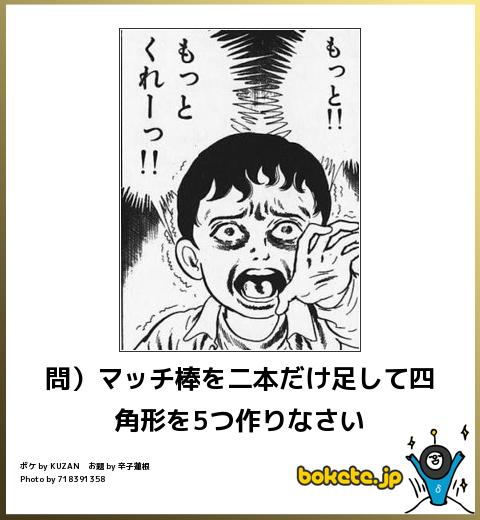 bokete, おもしろ, まとめ, ボケて, 爆笑, 画像2068