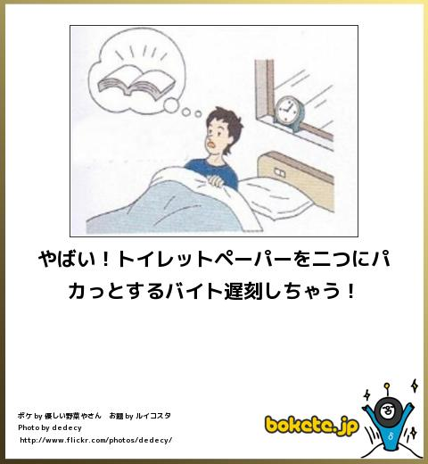 bokete, おもしろ, まとめ, ボケて, 爆笑, 画像2071