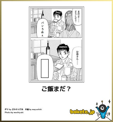 bokete, おもしろ, まとめ, ボケて, 爆笑, 画像2133