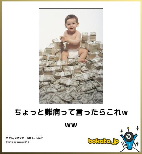 bokete, おもしろ, まとめ, ボケて, 爆笑, 画像2139