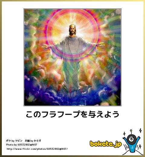 bokete, おもしろ, まとめ, ボケて, 爆笑, 画像2144