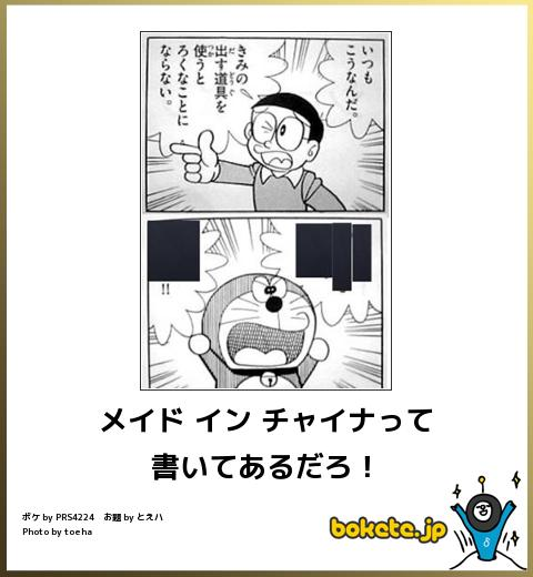 bokete, おもしろ, まとめ, ボケて, 爆笑, 画像2148
