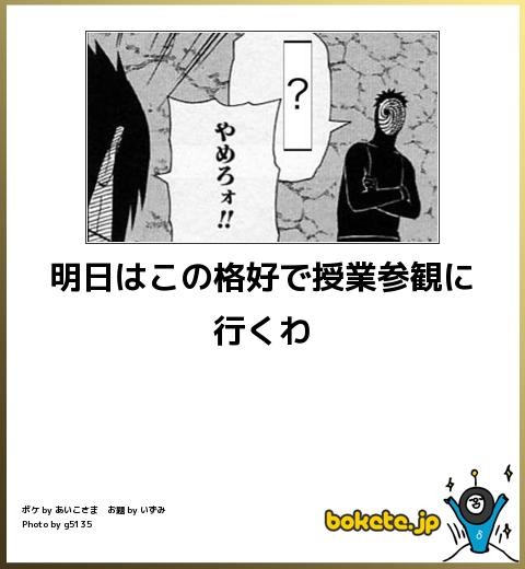 bokete, おもしろ, まとめ, ボケて, 爆笑, 画像2464