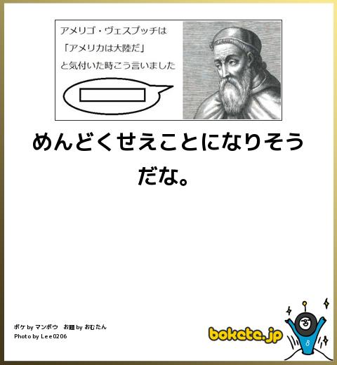 bokete, おもしろ, まとめ, ボケて, 爆笑, 画像2467